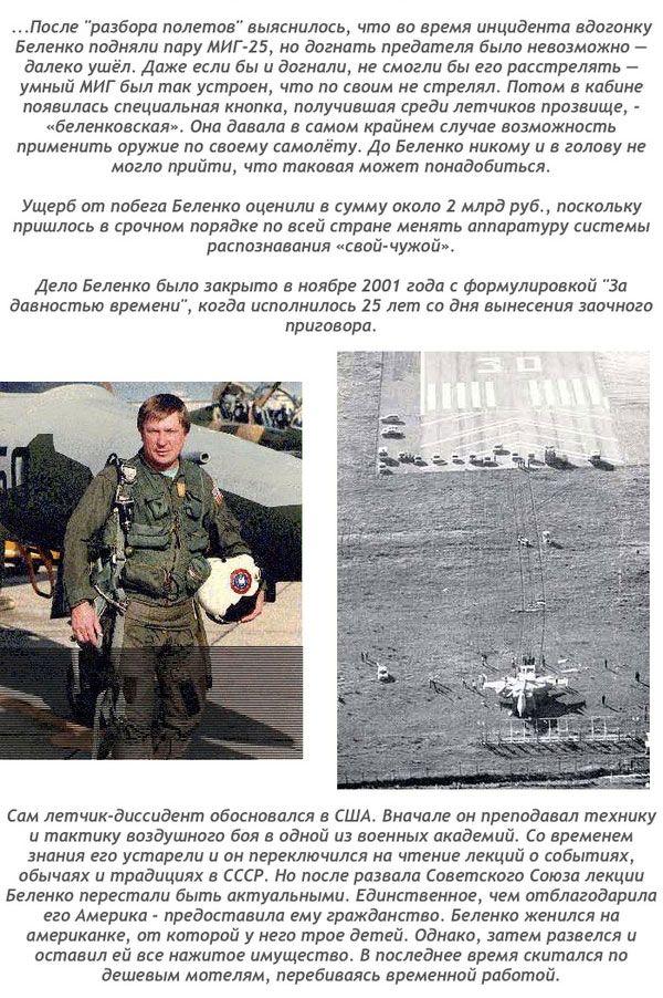 """Для чего нужна кнопка """"Беленко"""" в отечественных истребителях (3 фото)"""