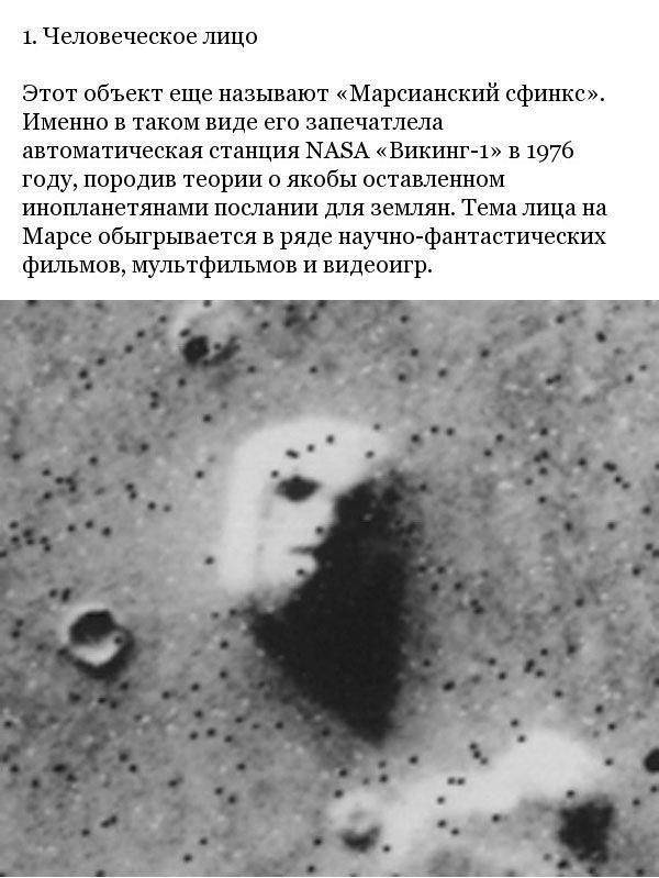 """Странные предметы в кадре на снимках с планеты """"Марс"""" (14 фото)"""