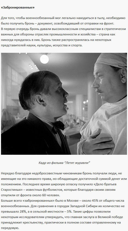 О дезертирстве в годы Великой Отечественной войны (6 фото)