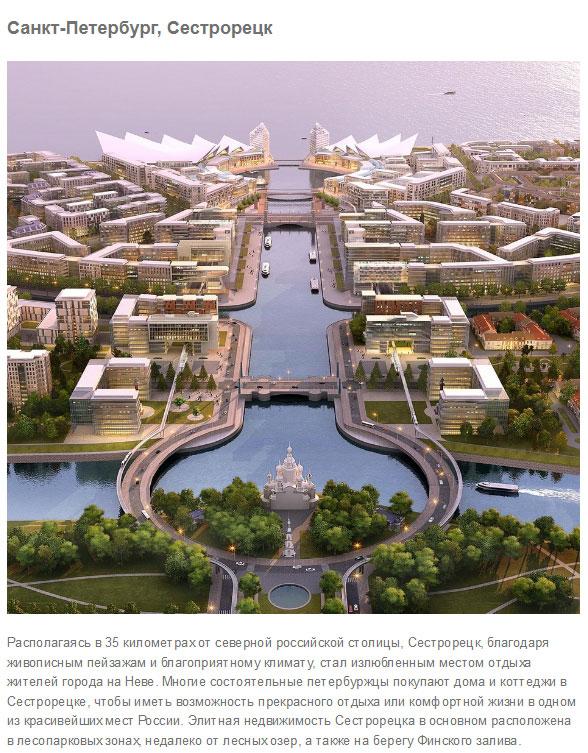 Элитные пригороды крупных мегаполисов (10 фото)