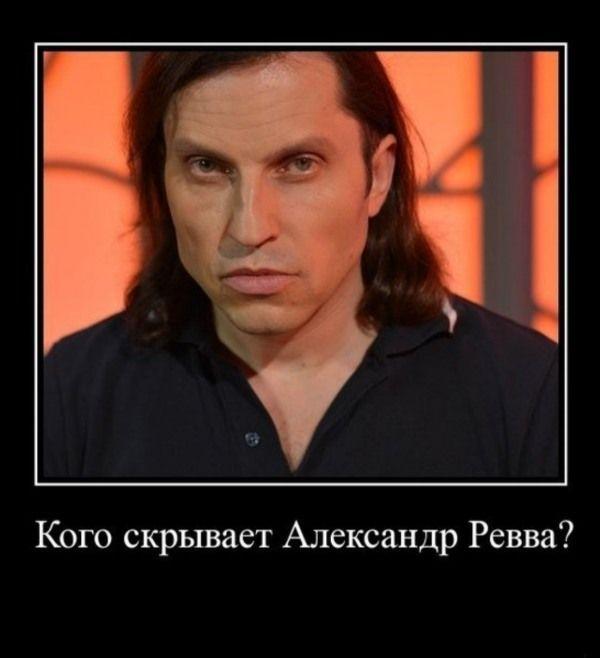 Кого скрывает Александр Ревва?