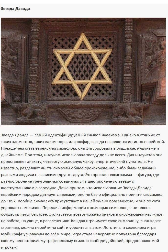 Значение известных символов и их история (9 фото)