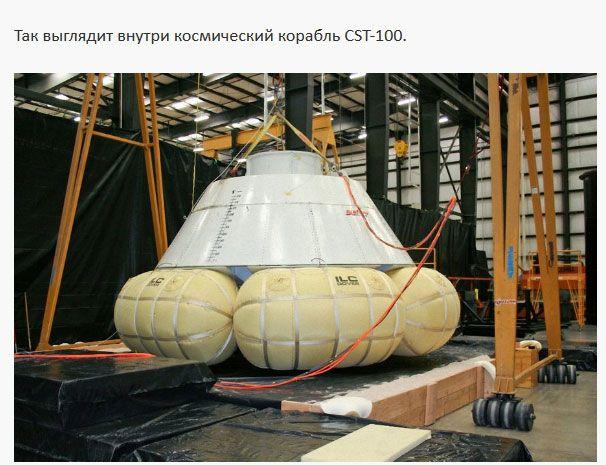 Первый в мире частный космический корабль (15 фото)