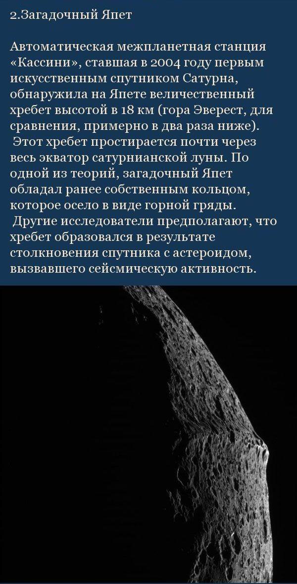 Топ-10 загадок Солнечной системы (11 фото)