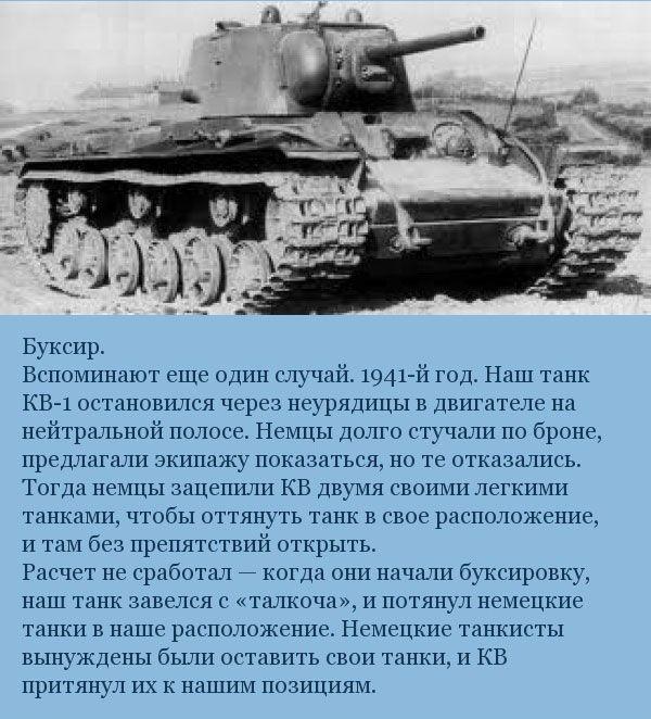 Курьезы, произошедшие во время второй мировой войны (9 фото)