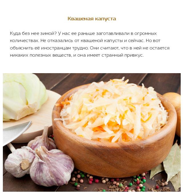 Обыденные русские блюда, которые кажутся иностранцам странными (10 фото)