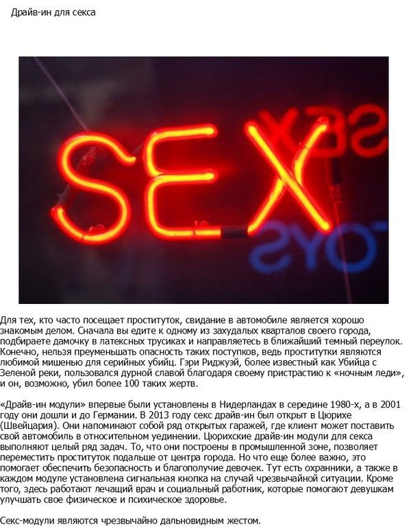 Факты о секса девушек