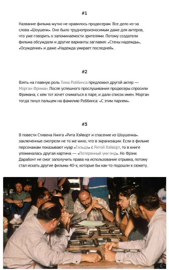 """""""Побег из Шоушенка"""" празднует двадцатилетний юбилей (6 фото)"""