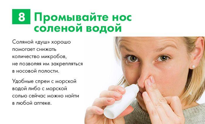 Что нужно делать, чтобы не подхватить простуду осенью (10 фото)