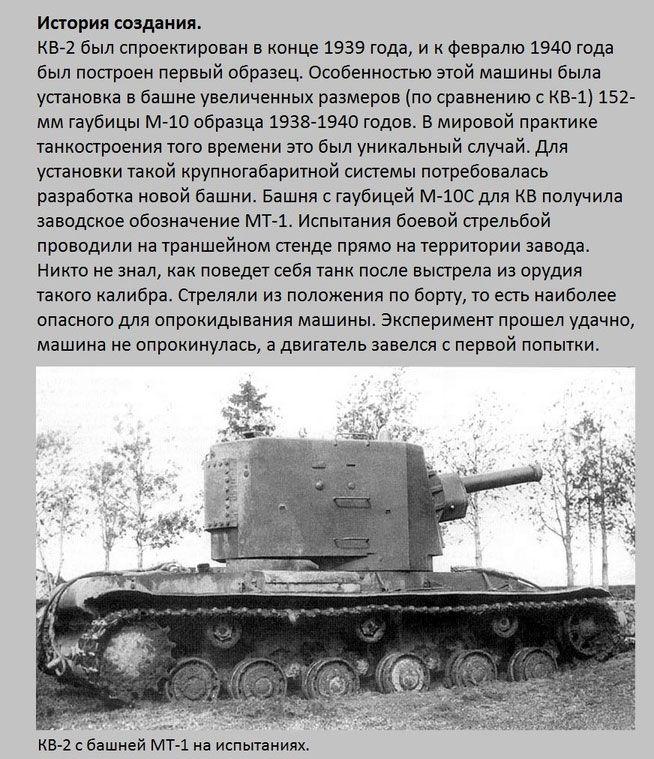 """Факты о легендарном танке времен ВОВ под названием """"КВ-2"""" (8 фото)"""