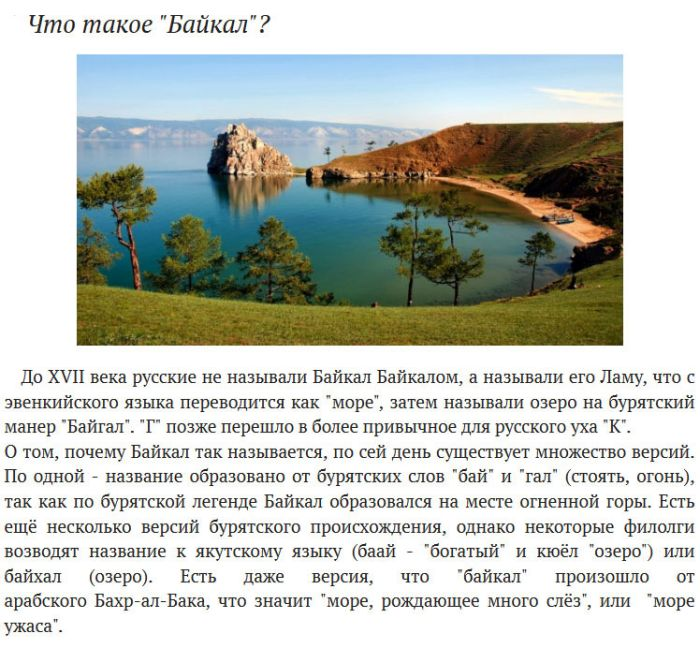 Удивительные тайны Байкала (5 фото)