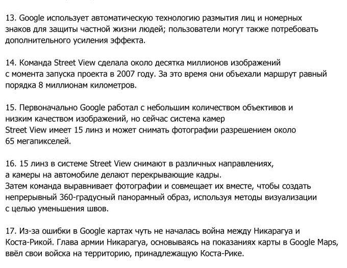 Интересные факты о картах Google (6 фото)