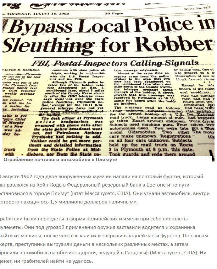 Самые грандиозные нераскрытые ограбления в истории (6 фото)