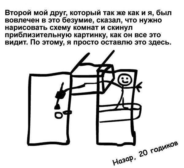 Не переживай, я - инженер! (15 фото)