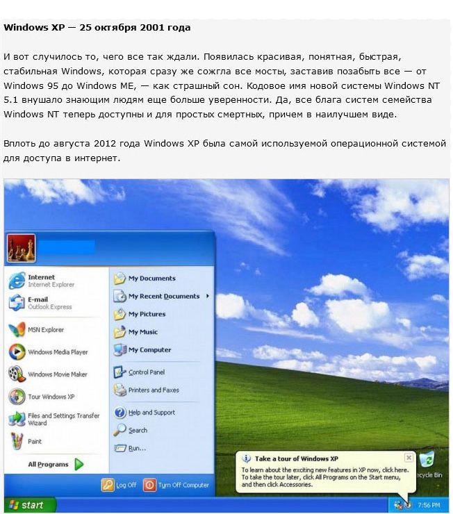 Как изменялась ОС Windows за последние 30 лет (13 фото)