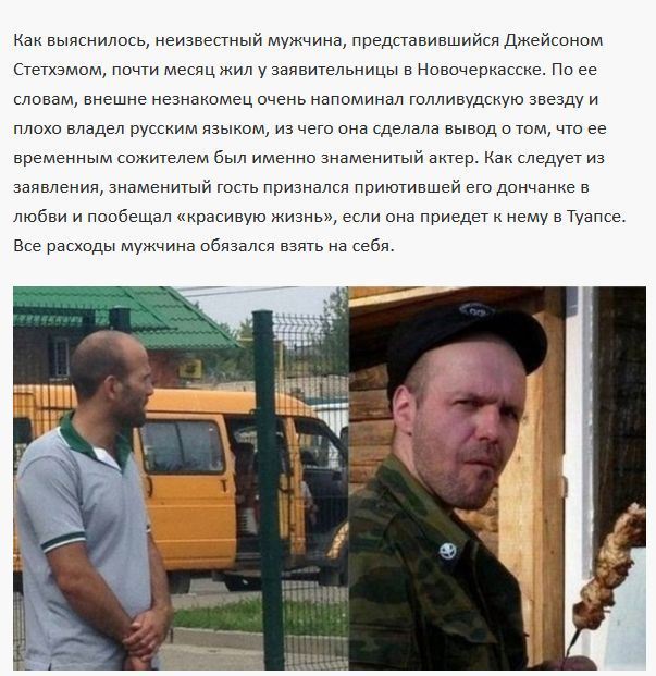 Жительница Новочеркасска заявила в полицию на Джейсона Стетхэма (2 фото)