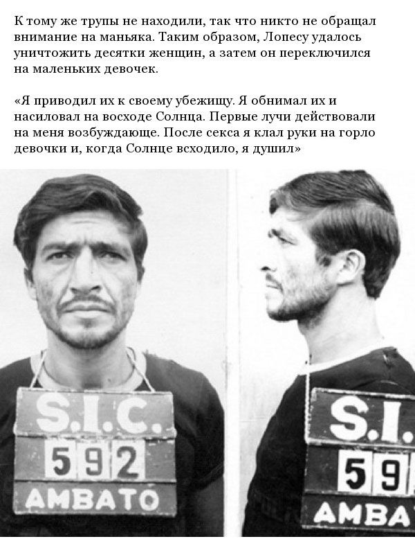 Педро Лопес - самый жестокий маньяк в мире (8 фото)