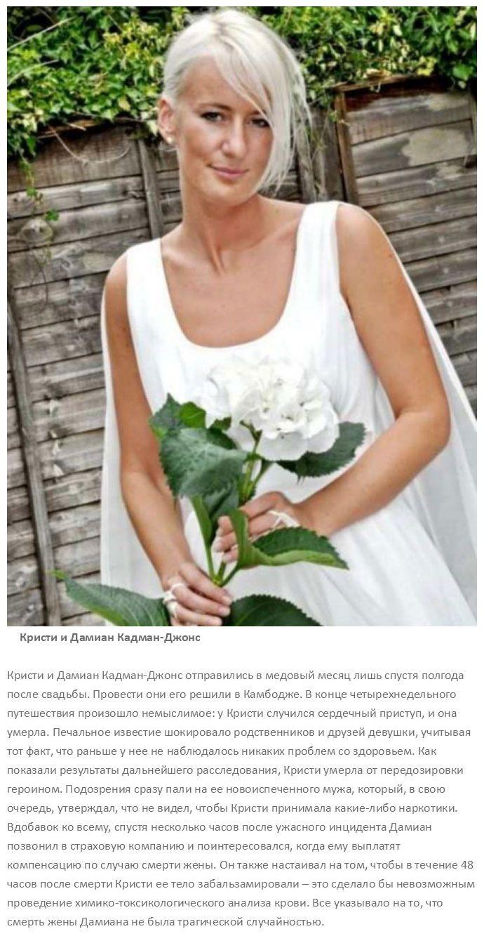 Шокирующие трагедии, произошедшие во время медового месяца (9 фото)
