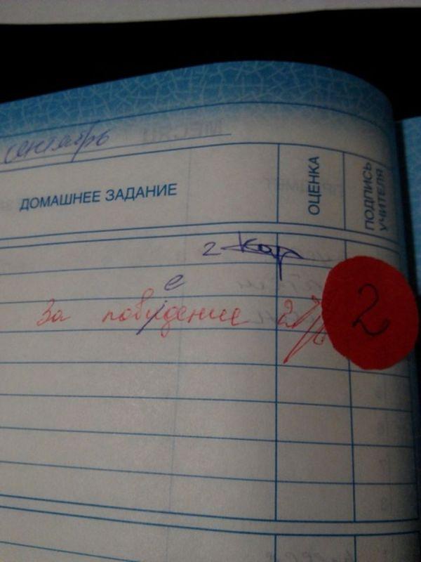 Троллинг школьной учительницы (3 фото)