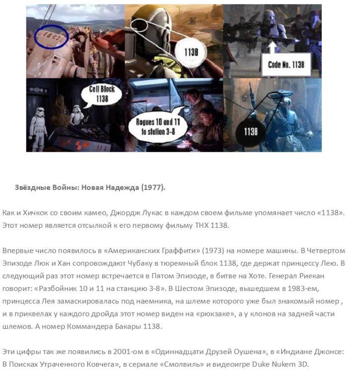 Скрытые послания в известных кинофильмах (10 фото)
