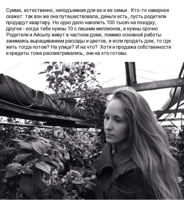 Реальная история девушки, изменившая ее жизнь (22 фото)