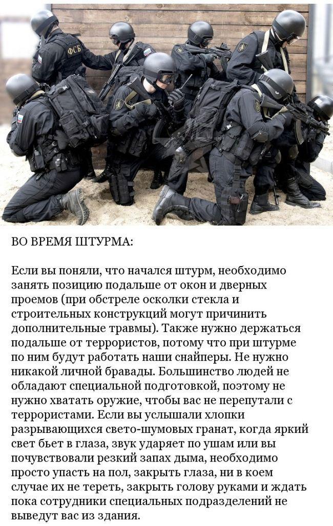 Как вести себя при похищении и став заложником террористов (3 фото)