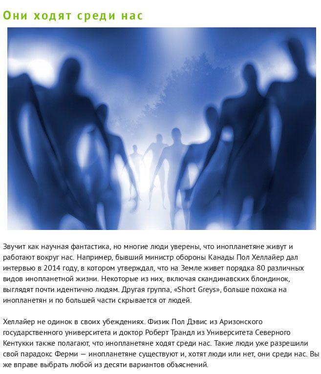 Почему мы до сих пор не нашли инопланетян? Возможные причины (10 фото)