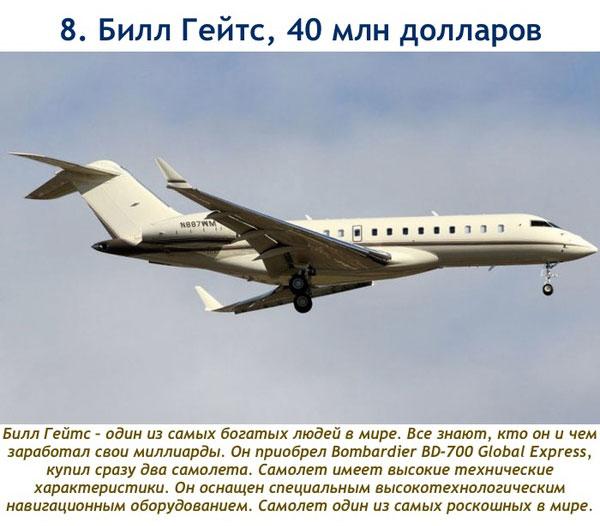 Топ 10 самых дорогих частных самолетов, которыми владеют знаменитости (10 фото)