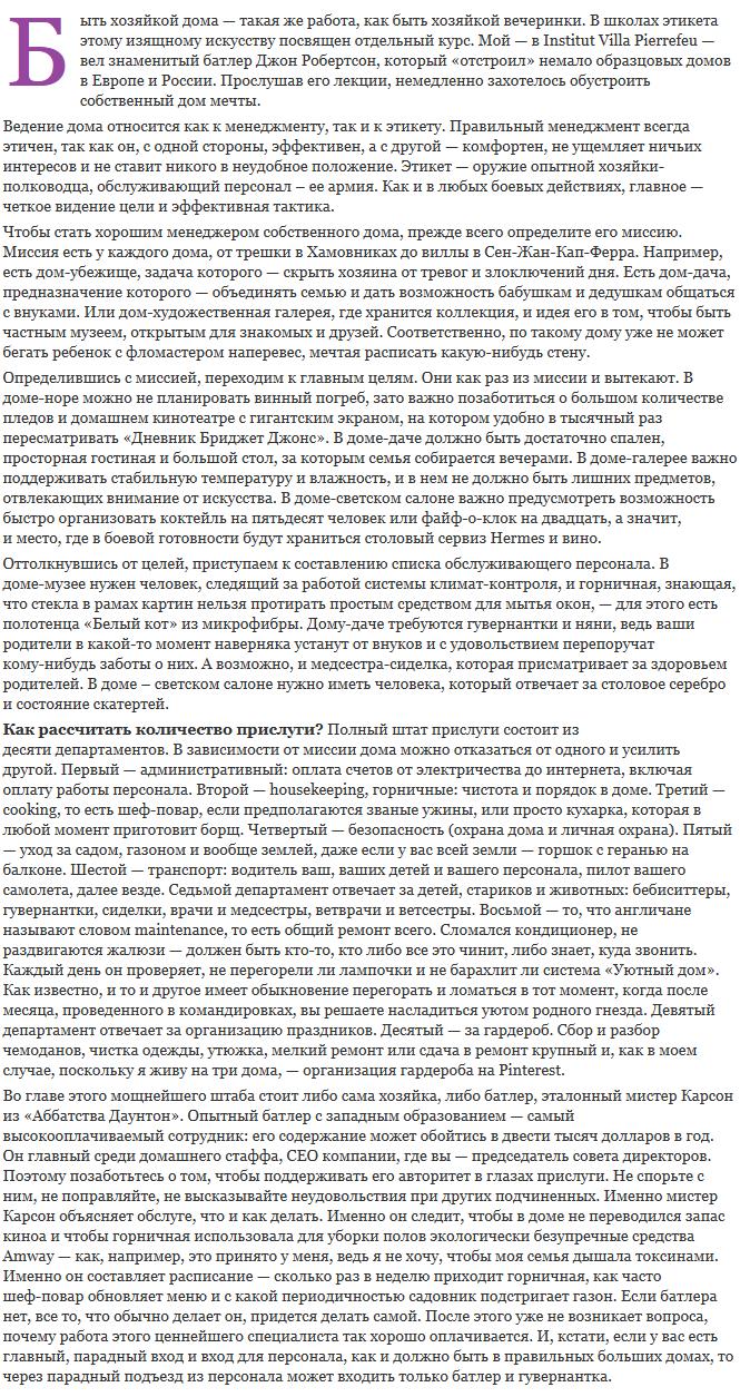 Мария Байбакова: «Увольнять прислугу надо быстро и при свидетелях» (6 фото)