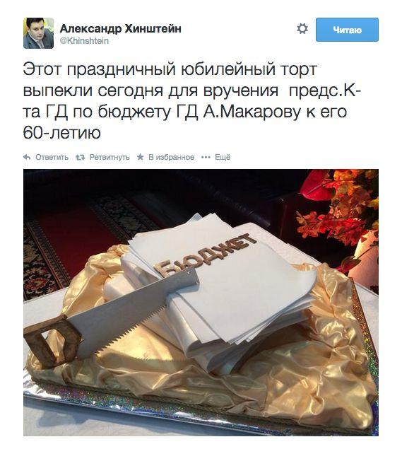 Как шутят депутаты Госдумы (фото)