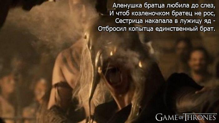 очень стихи про игру престолов белую