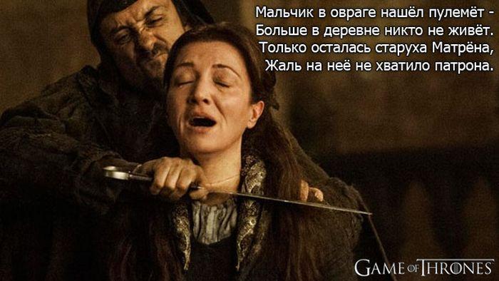 """""""Игра престолов"""" и садистские стишки (17 фото)"""