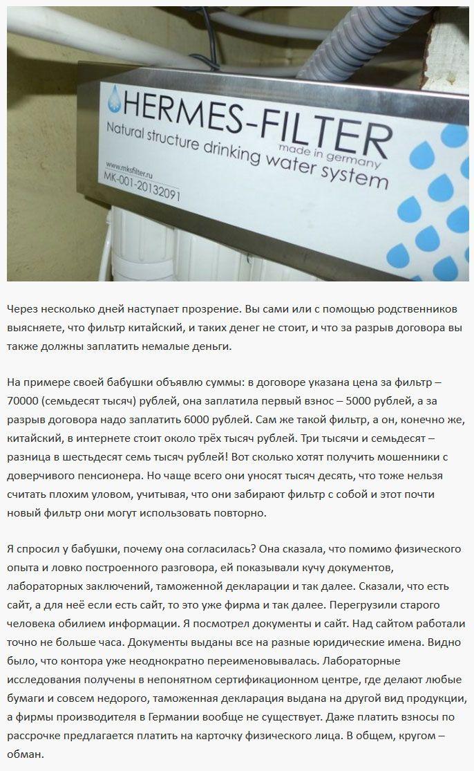 Мошенничество с фильтрами для воды - будьте осторожны!(11 фото)