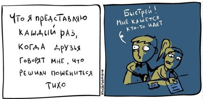 Смешные комиксы (19 картинок)