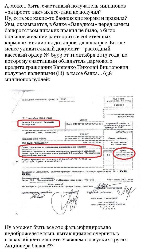 Как взять кредит на 700 миллионов рублей и не расплатиться за него (9 фото)
