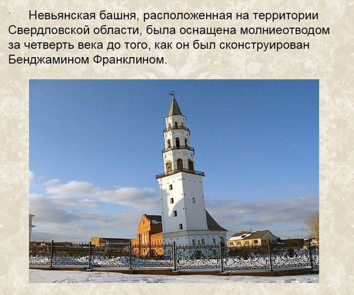 Факты о России и русских, которые вы не знали (10 фото)