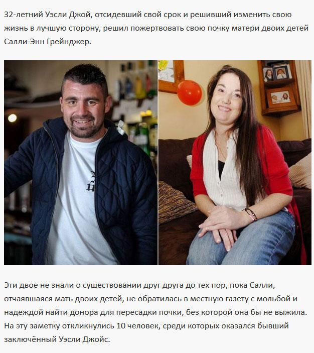 Бывший преступник пожертвовал свою почку (7 фото)