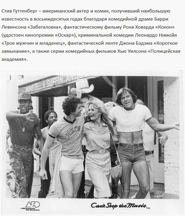 """Звезда """"Полицейской академии"""" Стив Гуттенберг: интересные факты из жизни (12 фото)"""