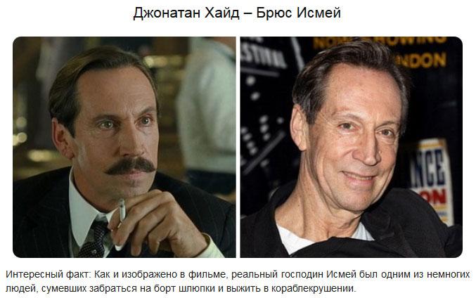 Актеры «Титаника» 17 лет спустя (11 фото)