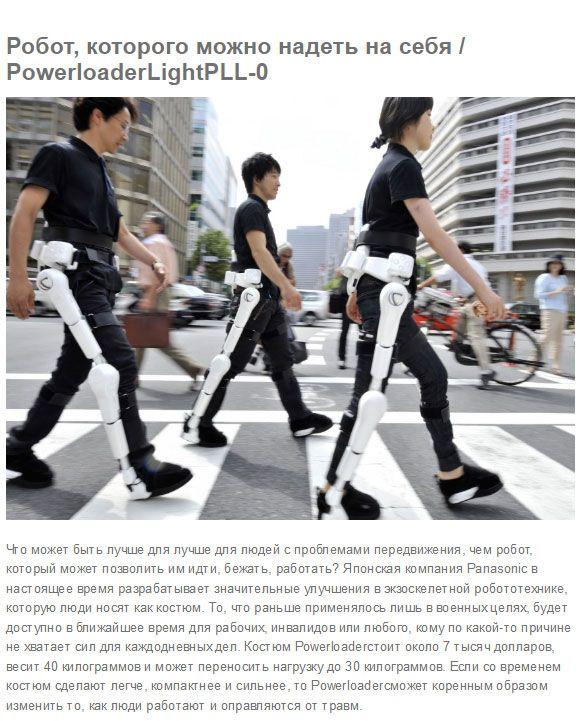Японские изобретения, которые изменят нашу жизнь (8 фото)