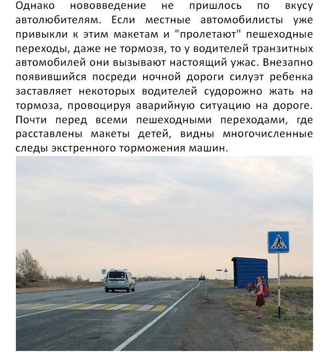 На дорогах Оренбургской области появились макеты детей (4 фото)