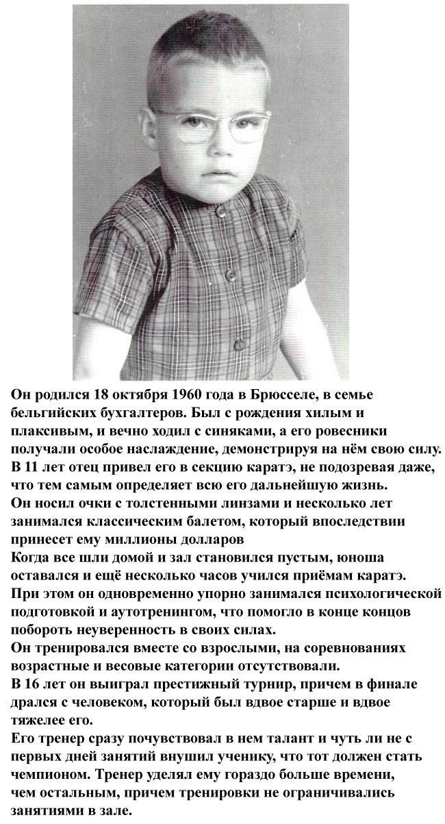 Жан-Клод Ван Дамм - от хилого мальчика до кумира миллионов! (3 фото)