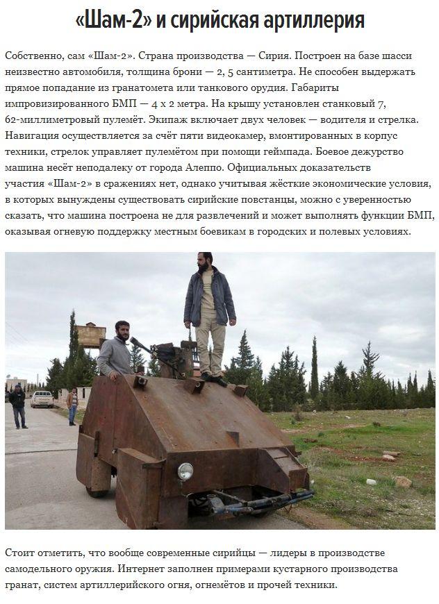 Самодельная военная техника на полях сражений (47 фото)