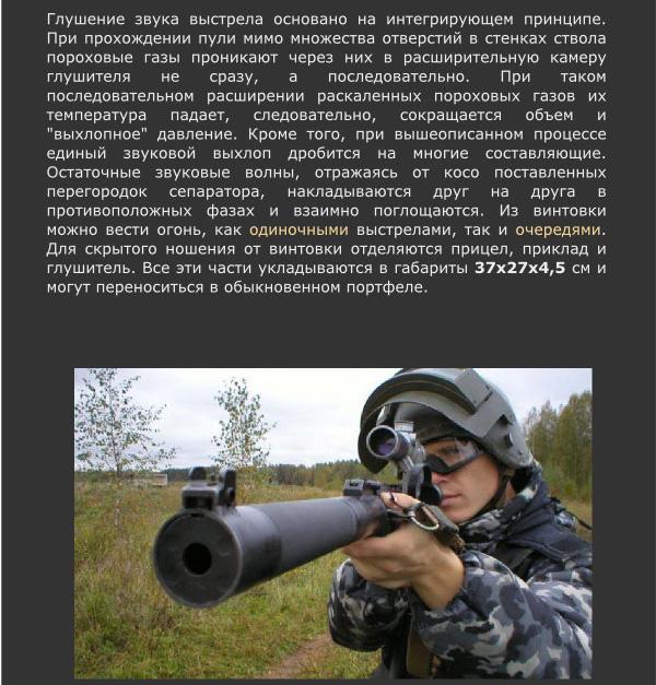 Бесшумная снайперская винтовка «Винторез» из арсенала российского спецназа (6 фото)