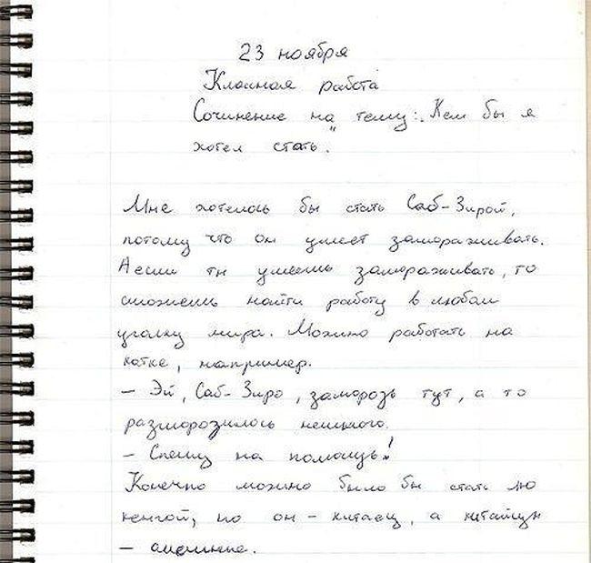 Детские записки (20 фото)