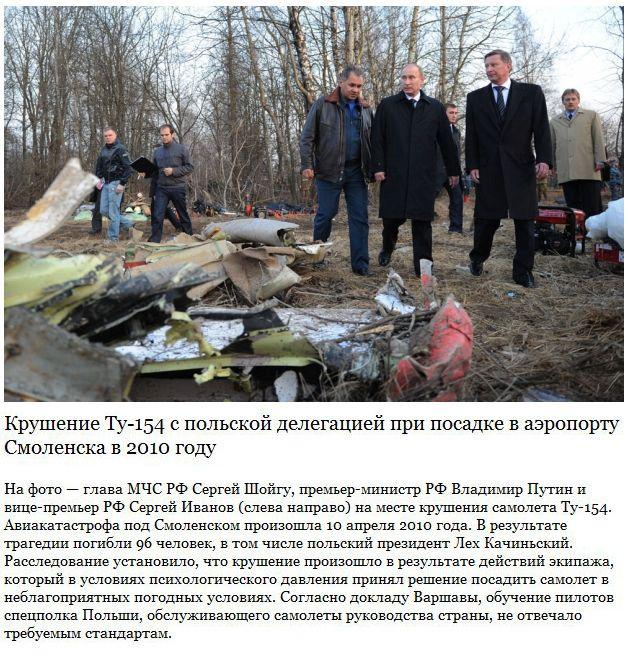 Авиакатастрофы в аэропортах России за последние 14 лет (9 фото)