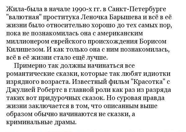 Поучительная история о том, как деньги портят людей или сказка о «Золушке» по-русски.