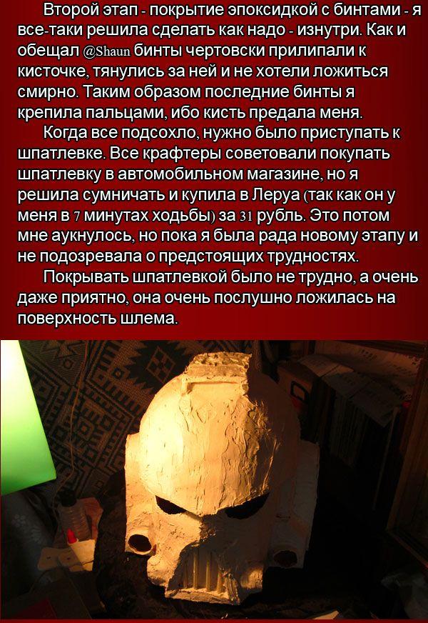 Самодельный шлем космодесантника для любимого мужа (12 фото)