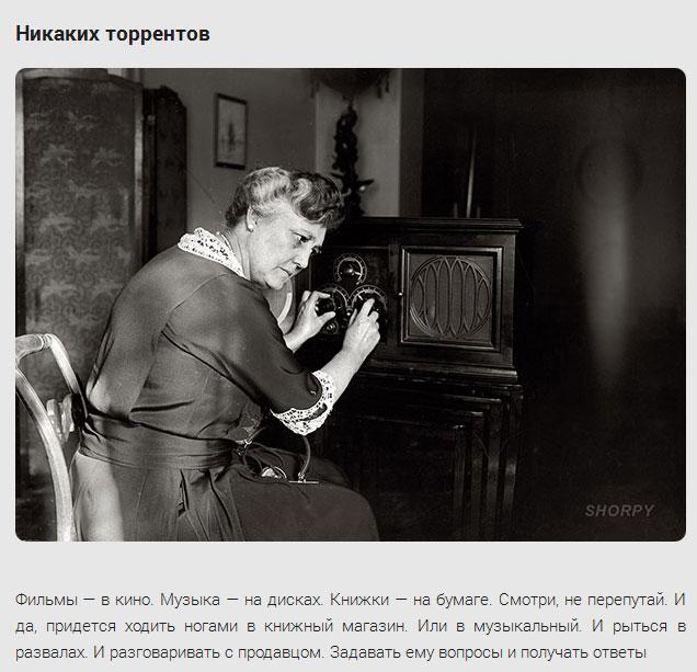 Что произойдет, если вдруг отключат интернет (12 фото)
