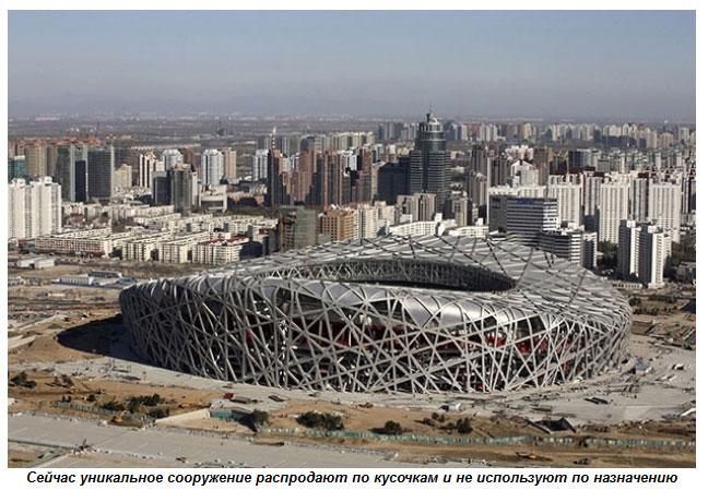 Олимпийские объекты после завершения Олимпиад (33 фото)